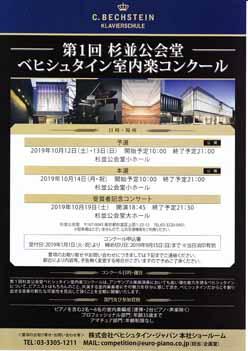 第1回杉並公会堂ベヒシュタイン室内楽コンクール(クリックするとチラシが拡大表示されます。)